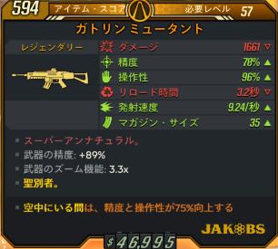 3 武器 ボダラン 強